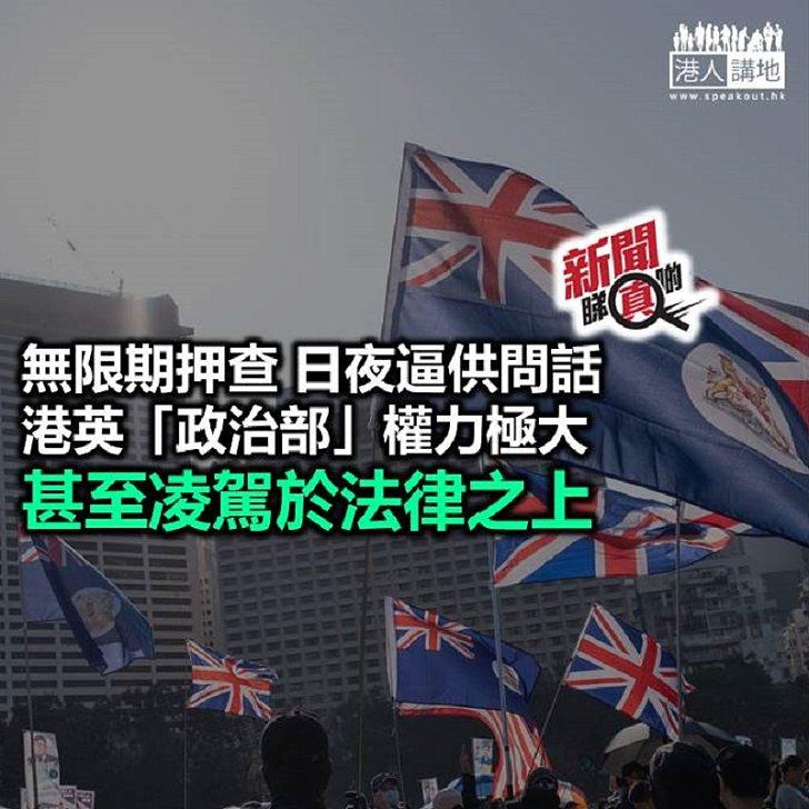 【新聞睇真啲】殖民時代「政治部」做什麼的?