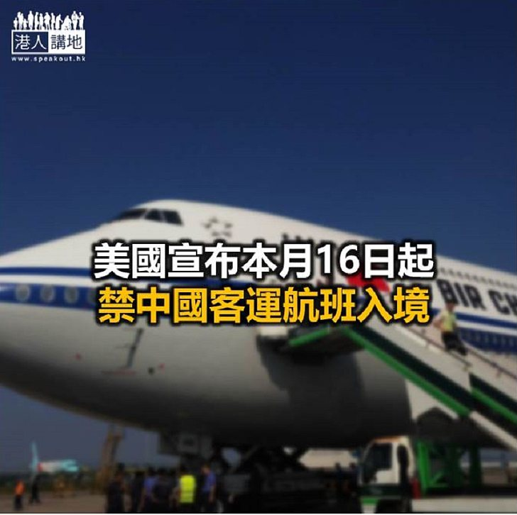 【焦點新聞】國家民航局允外國航空公司每周營運1班國際客運航班
