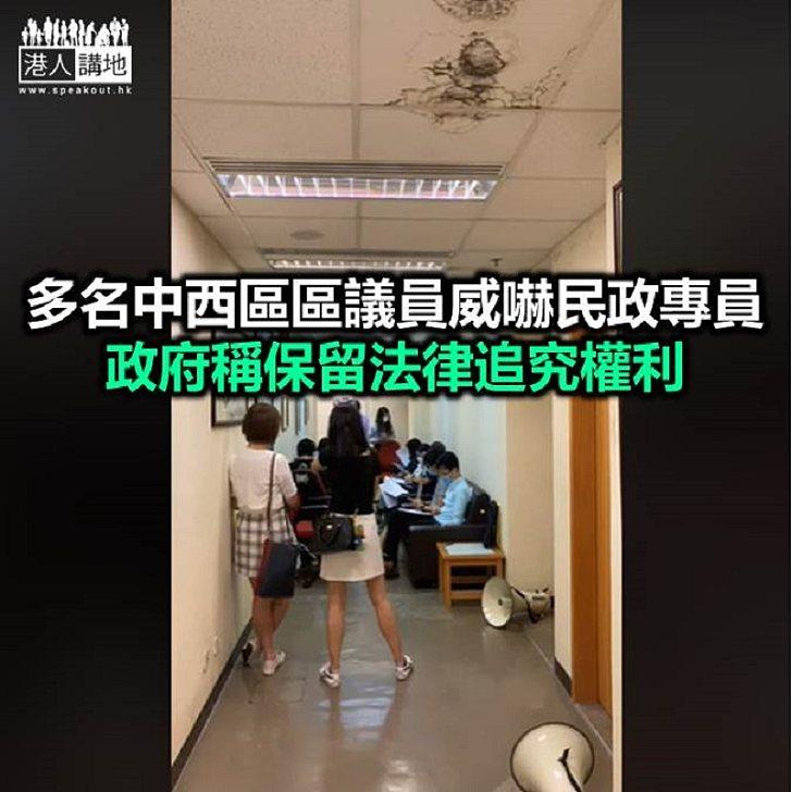 【焦點新聞】政府多名中西區區議員粗暴行徑表示遺憾