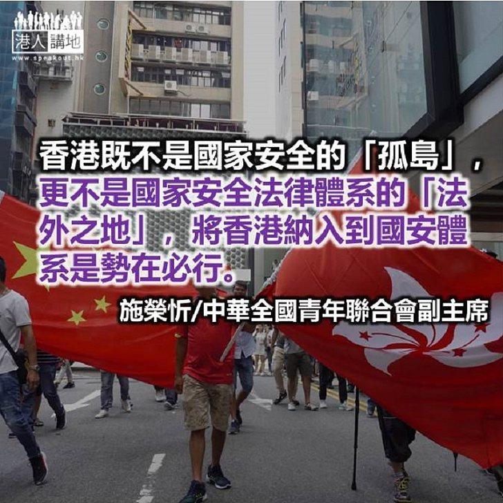 制定香港維護國家安全法合乎法治精神