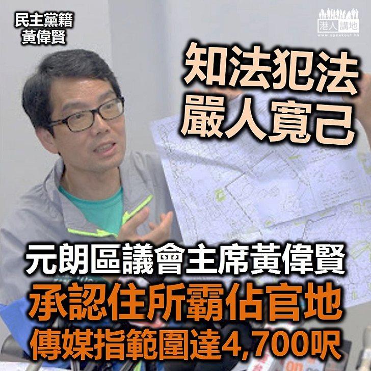 【嚴人寬己】民主黨籍元朗區會主席黃偉賢承認住所佔官地近4700平方呎
