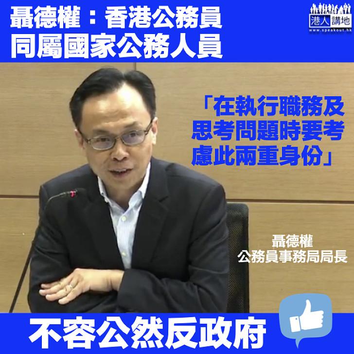 【一國兩制】聶德權:香港公務員同屬國家公務人員 未來需強化國家觀念、支持政府政策