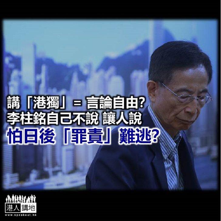 李柱銘話「港獨」是言論自由?