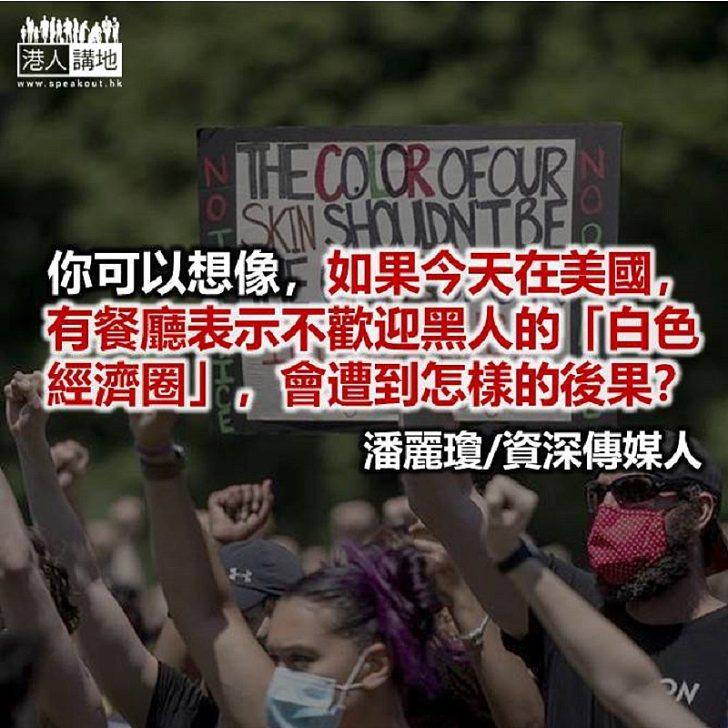 為何香港沒有反種族示威?