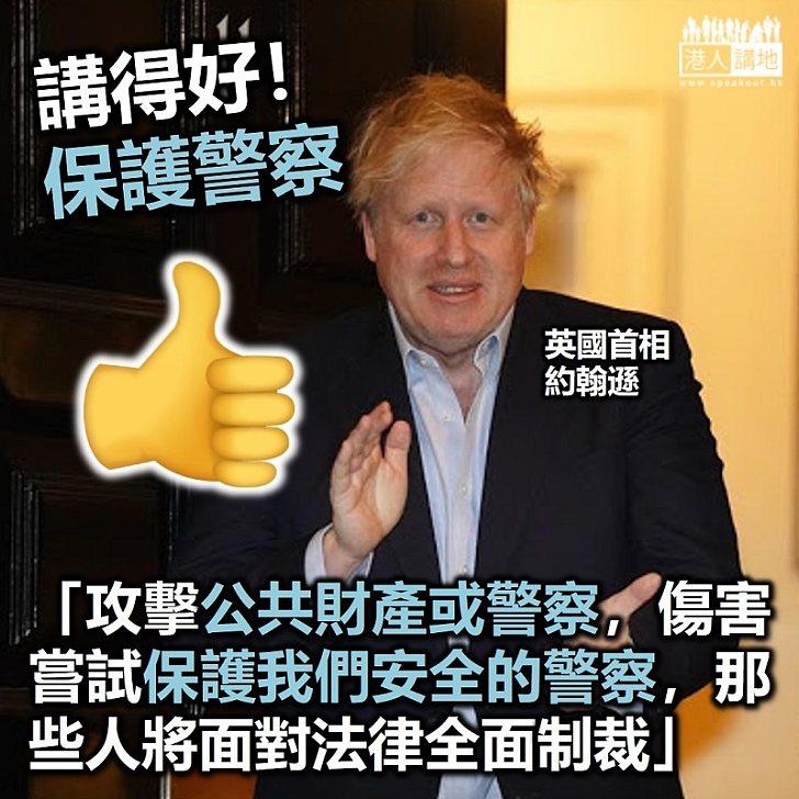 【合情合理】英國首相約翰遜:「我必須說清楚,攻擊公共財產或警察,傷害嘗試保護我們安全的警察,那些人將面對法律全面制裁,他們騎劫和平示威,並破壞了它。」