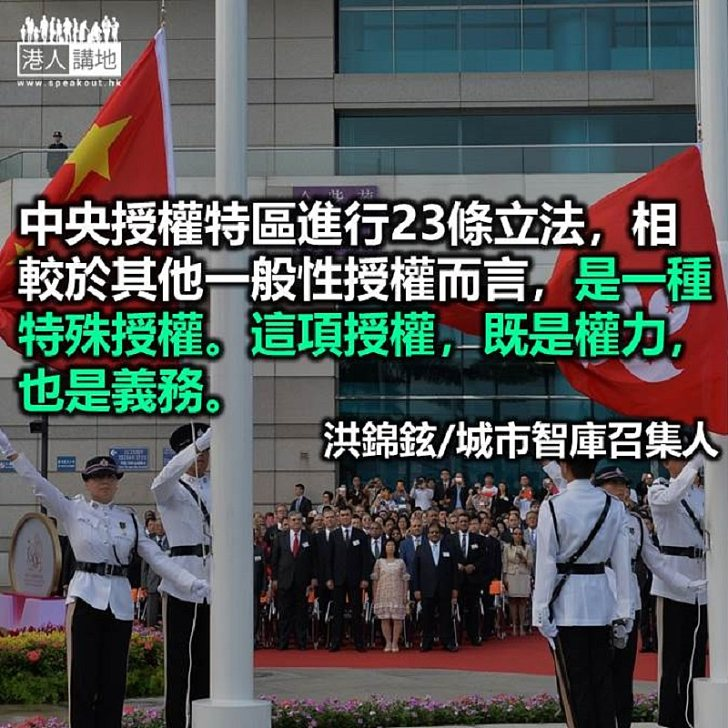 香港大律師公會未正確理解23條立法