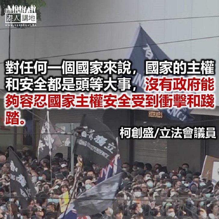 國家安全香港更安全