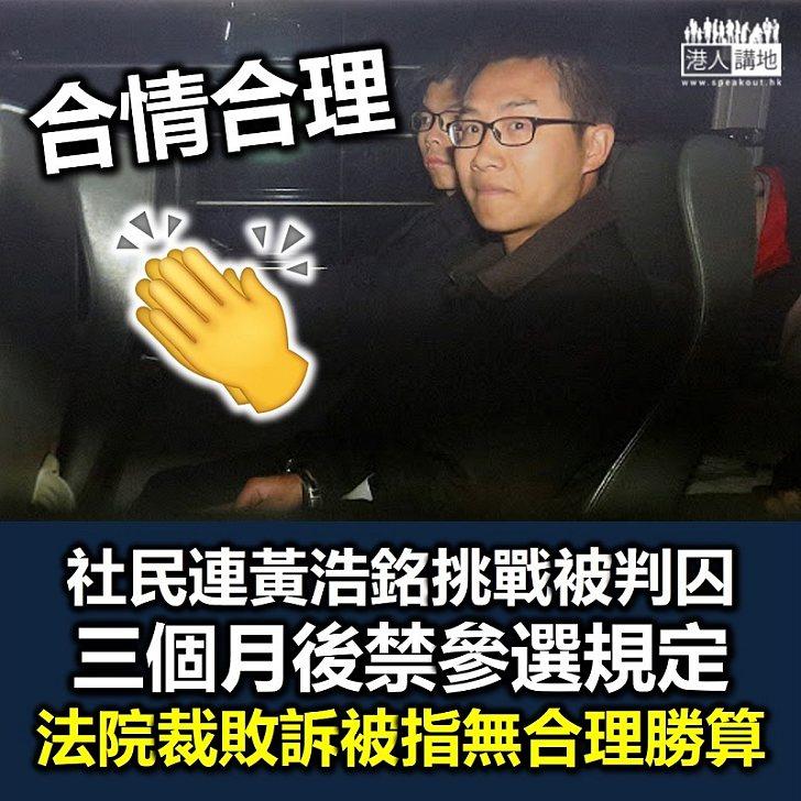 【全無勝算】社民連黃浩銘挑戰判囚三個月後禁參選規定 法院裁定敗訴指無合理勝算