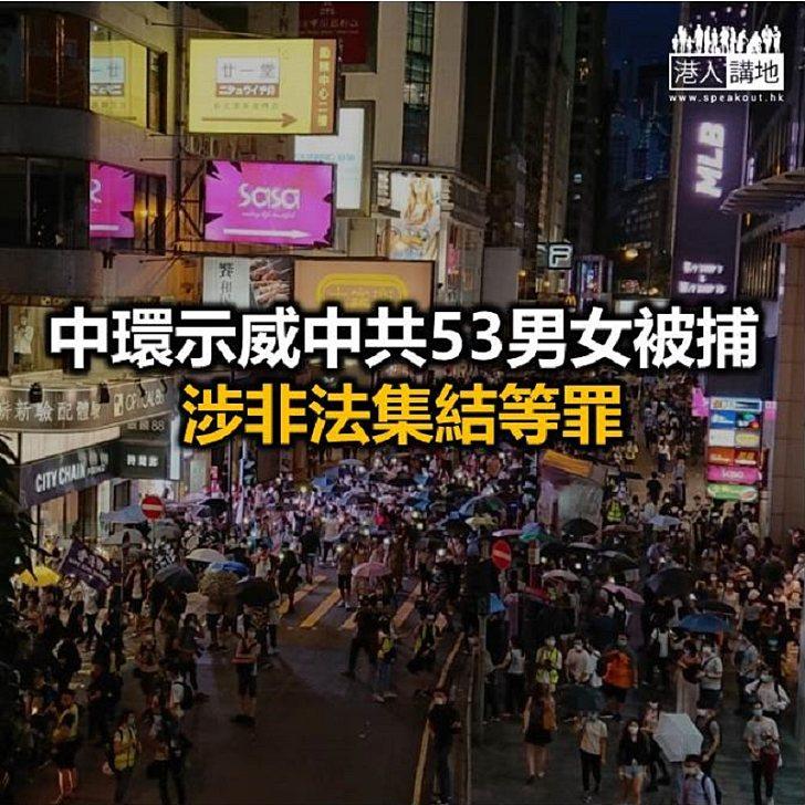 【焦點新聞】中環示威中三名區議員被捕