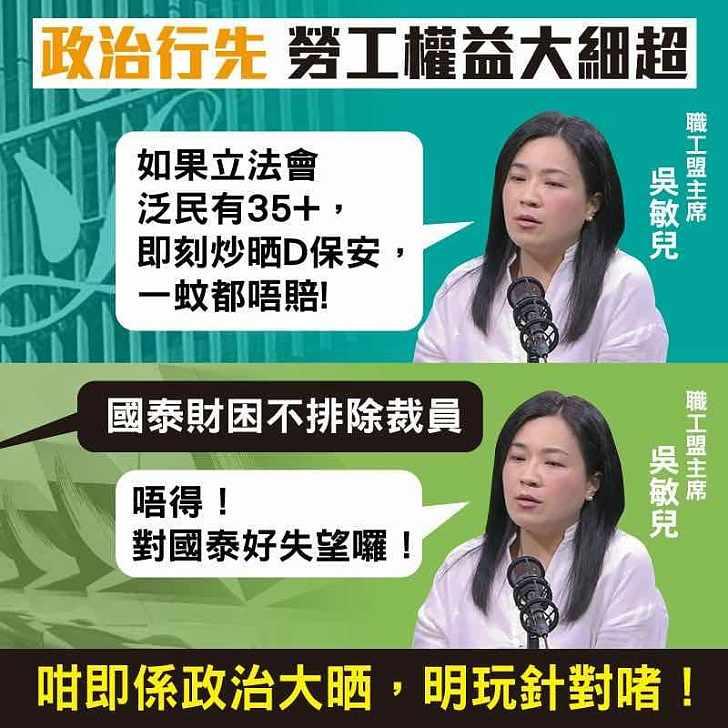 【今日網圖】政治行先 職工盟對勞工權益大細超