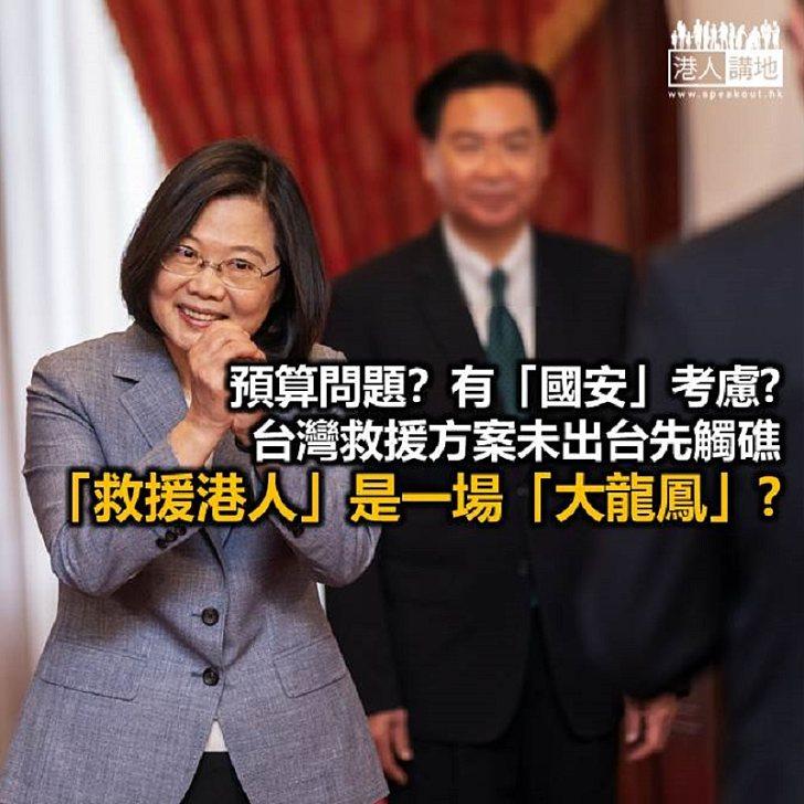 【諸行無常】台灣救援方案 是真是假是場戲?