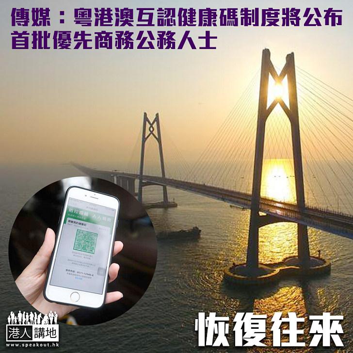 【重啓經濟】傳媒:粵港澳互認健康碼制度將公布 首批優先商務公務人士