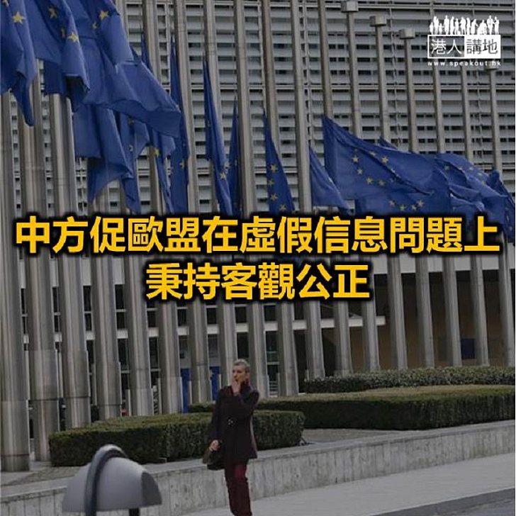 【焦點新聞】中國駐歐盟使團:中方是虛假信息受害者