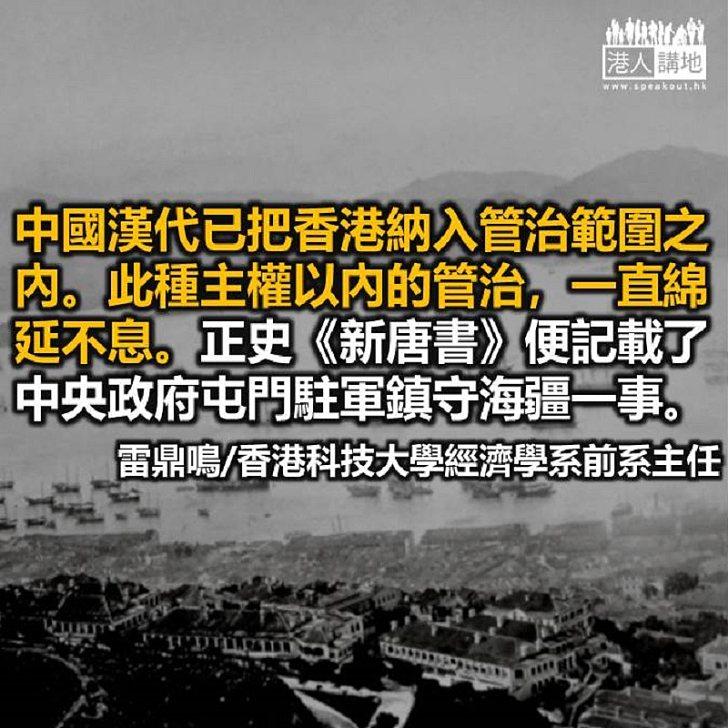 香港自古以來是中國領土?