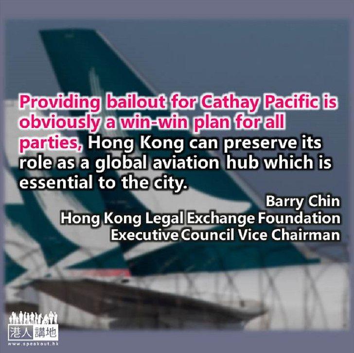 【英語文章】Cathay Pacific bailout is a commercial decision: politics out