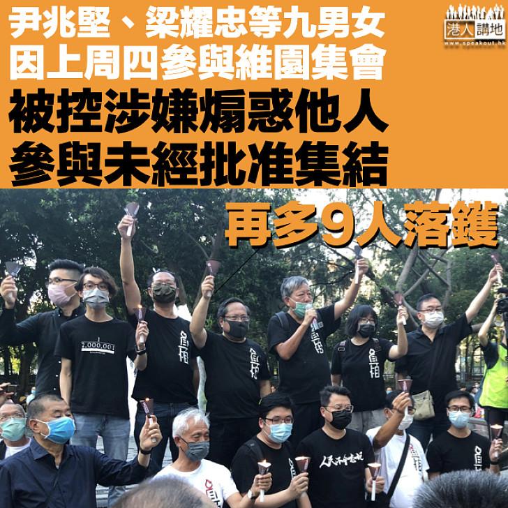 【依法處理】再多9人因參與維園集會落鑊 尹兆堅、梁耀忠等被控煽惑他人參與非法集會