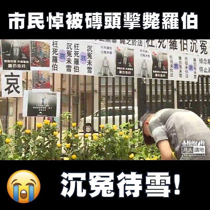 【沉冤待雪】有市民到北區大會堂外,悼念七個月前被磚頭擊中死亡的70歲清潔工。