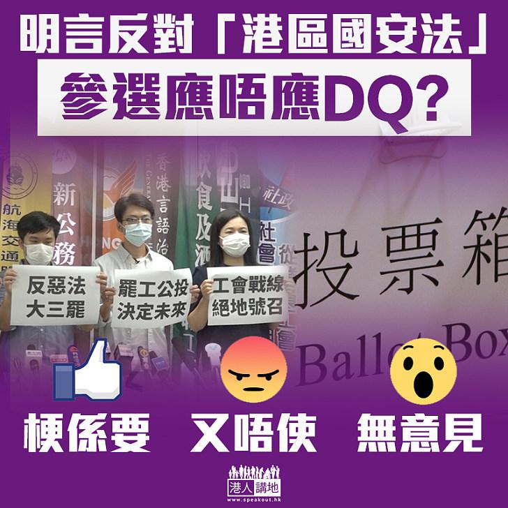 【攬炒反建制】明言反對「港區國安法」 參選應唔應DQ?