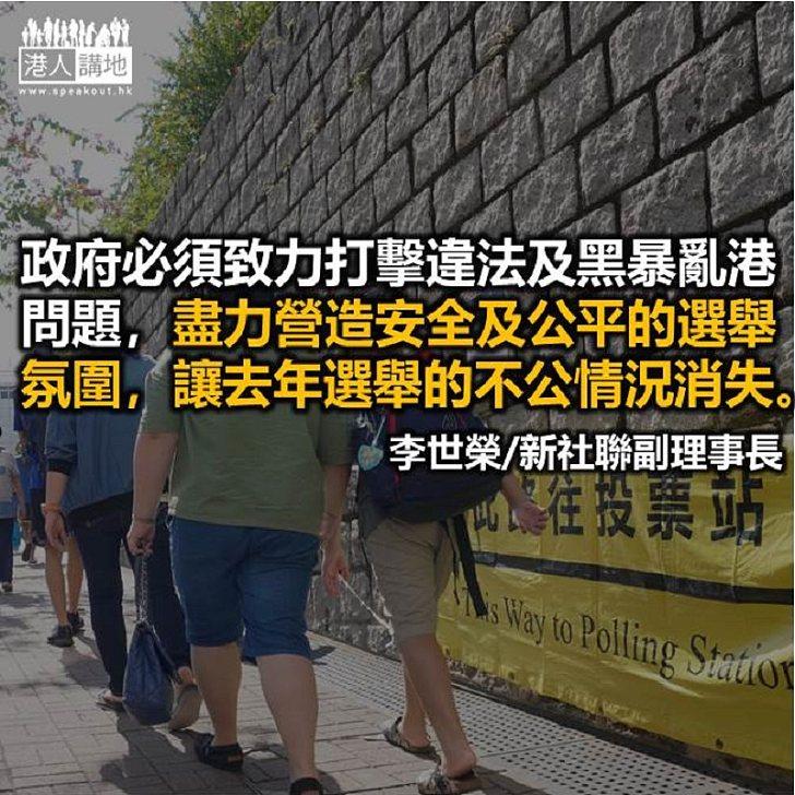 香港的選舉不應再受黑暴左右