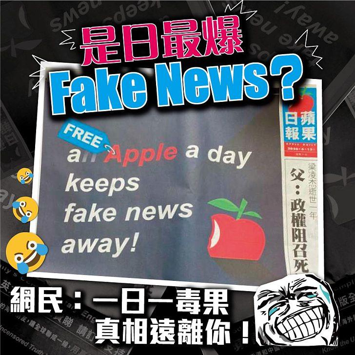 【今日網圖】是日最爆Fake News