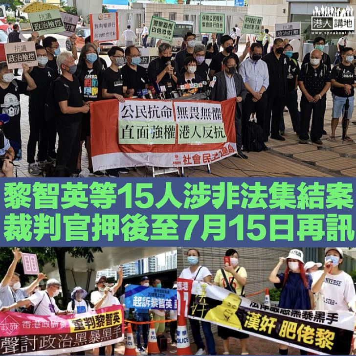 【7.15再訊】黎智英等15人涉非法集結案再提堂 控方申請禁離境防潛逃遭拒