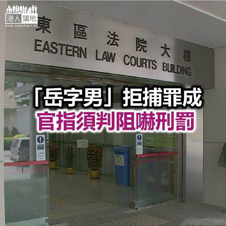 【焦點新聞】「岳字男」襲警後拒捕 裁判官裁定罪成須還押