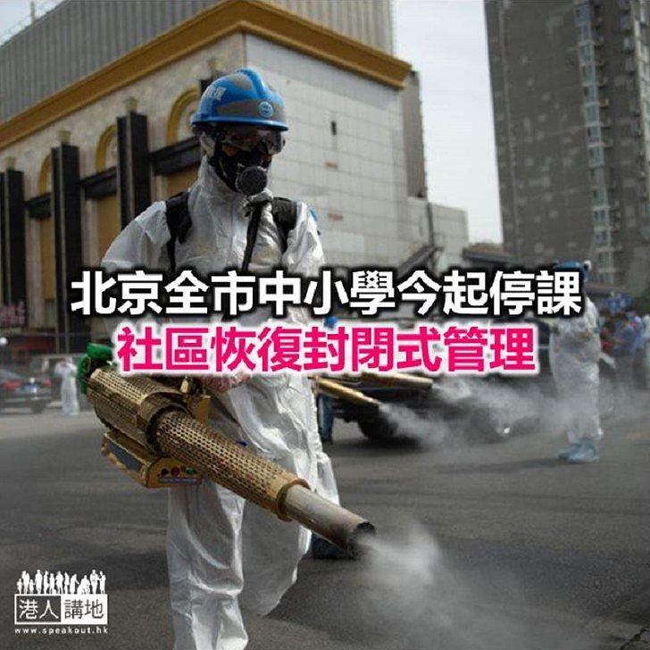 【焦點新聞】北京出現疫情反彈 上調公共衞生應急級別