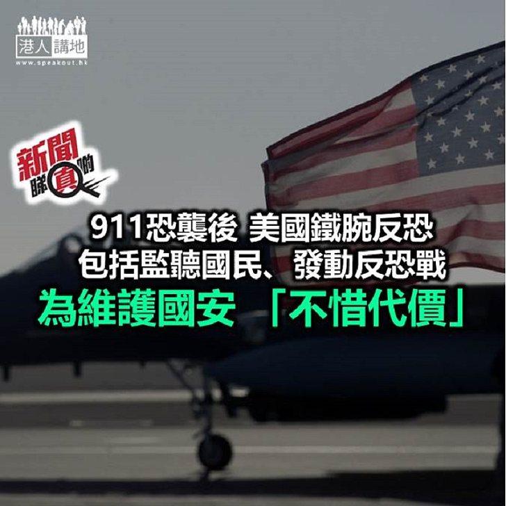 【新聞睇真啲】美國的「極端」反恐手段