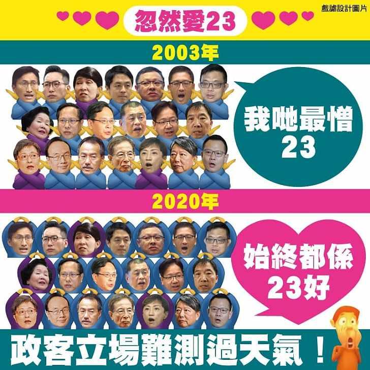 【今日網圖】忽然愛23?