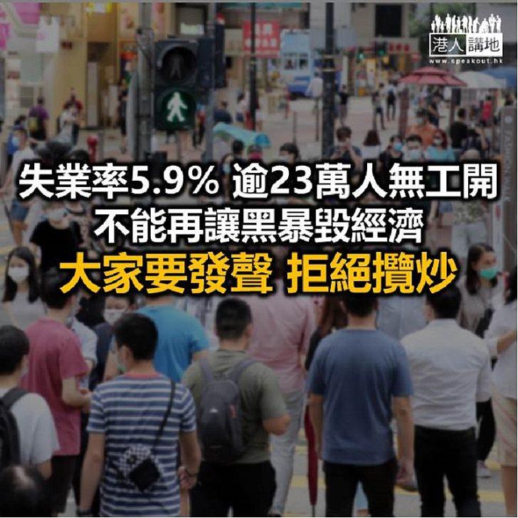 【秉文觀新】23萬失業大軍 香港如何是好?