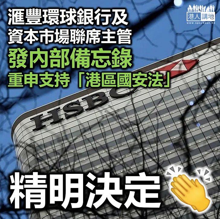 【港區國安法】滙豐內部備忘錄重申支持港區國安法