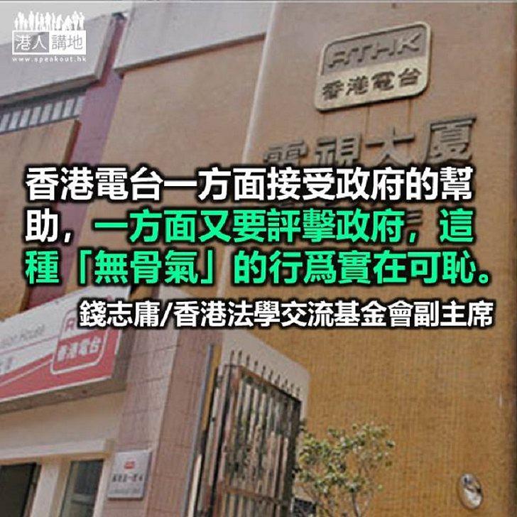 香港電台和商業電台的不公平競爭