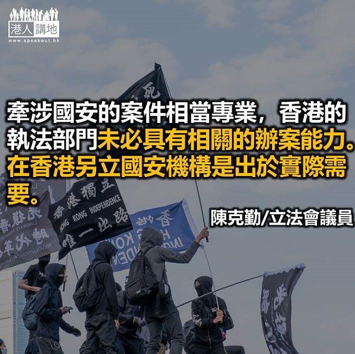 港區國安法彰顯尊重「一國兩制」