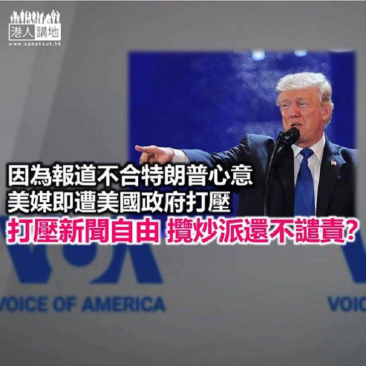 【諸行無常】美國打壓新聞自由 攬炒派不出聲?