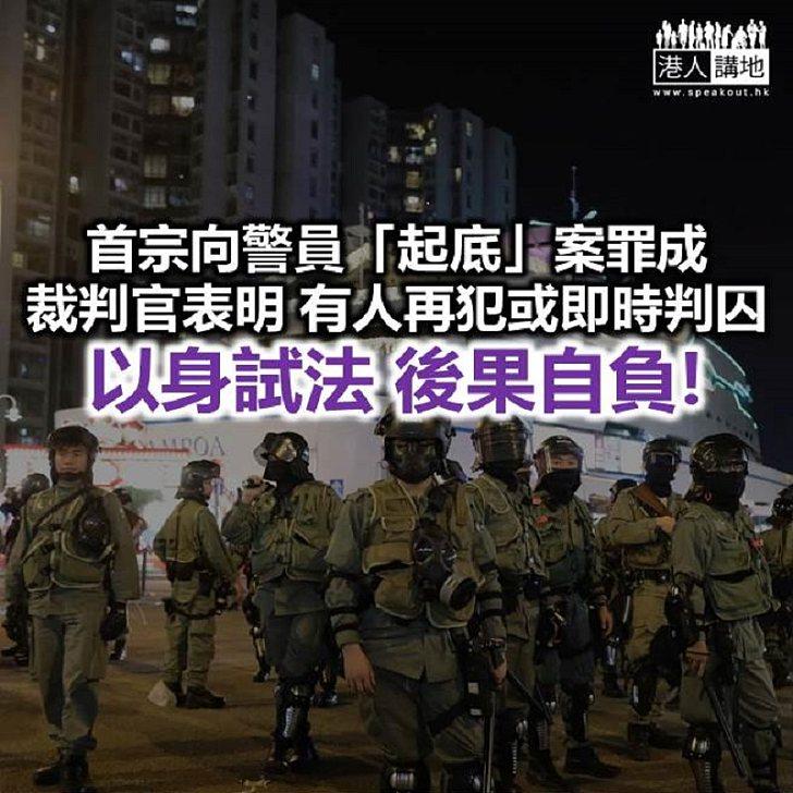 【秉文觀新】違反警員起底禁令 隨時坐監