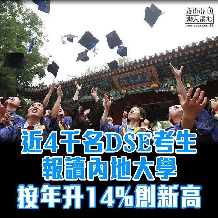 【升學之路】近4千名DSE考生報讀內地大學 按年升14%創新高