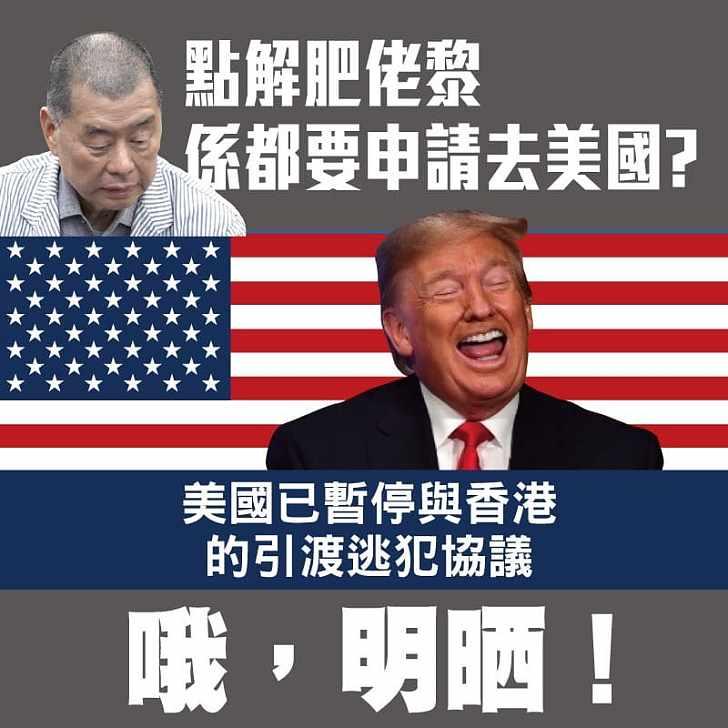 【今日網圖】點解肥佬黎係都要申請去美國?