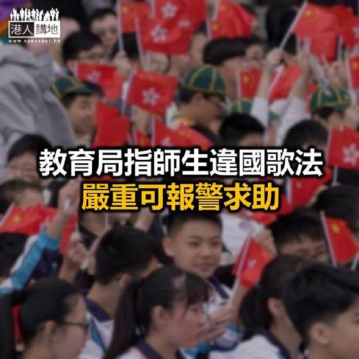 【焦點新聞】教育局向中小學發指引 元旦國慶回歸日活動須奏國歌