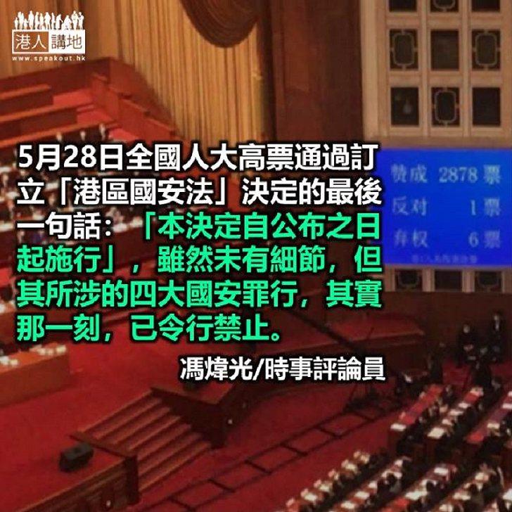 四大國安罪行5月28日已令行禁止