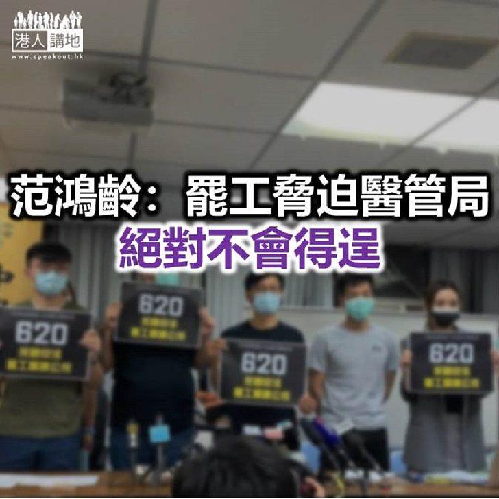 【焦點新聞】范鴻齡指若醫護罷工會嚴肅跟進