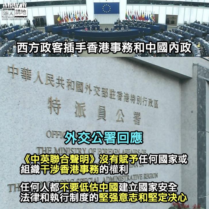 【反擊外國干預】外交部駐港公署:不要低估中國就港區國安法立法決心