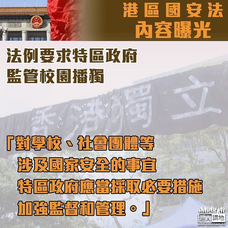 【港區國安法】特區政府對學校及社會團體等涉及國安事宜應加強監管