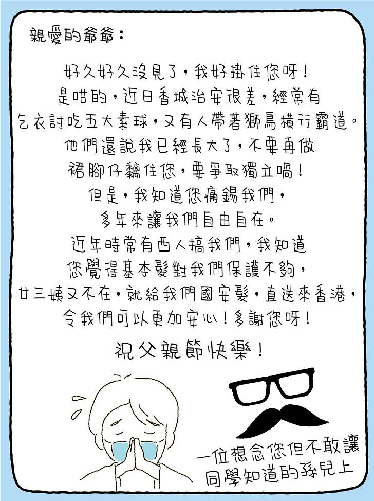 【今日網圖】給爺爺的信