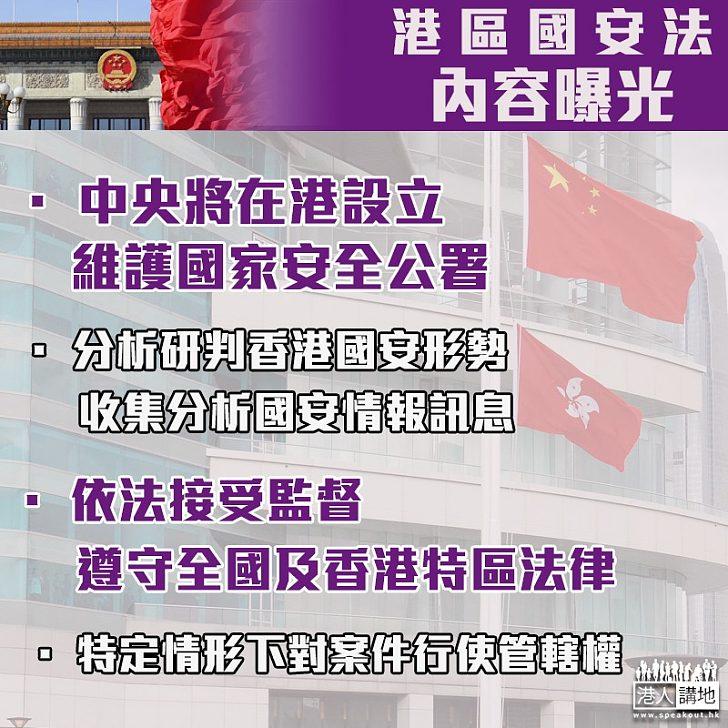 【港區國安法】中央將在香港設立駐港國安公署 特定情形下對極少數案件行使管轄權