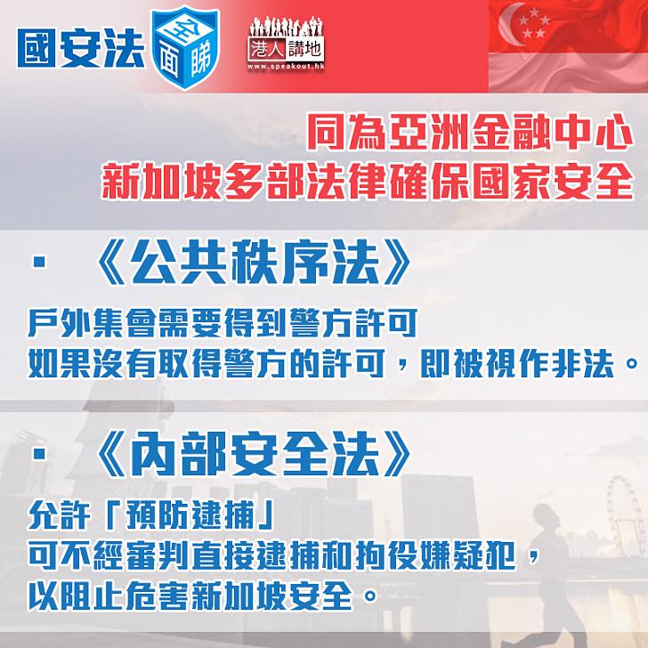 【國安法全面睇】同為亞洲金融中心 新加坡多部法律確保國家安全