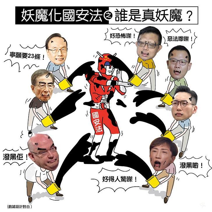 【今日網圖】誰是真妖魔?