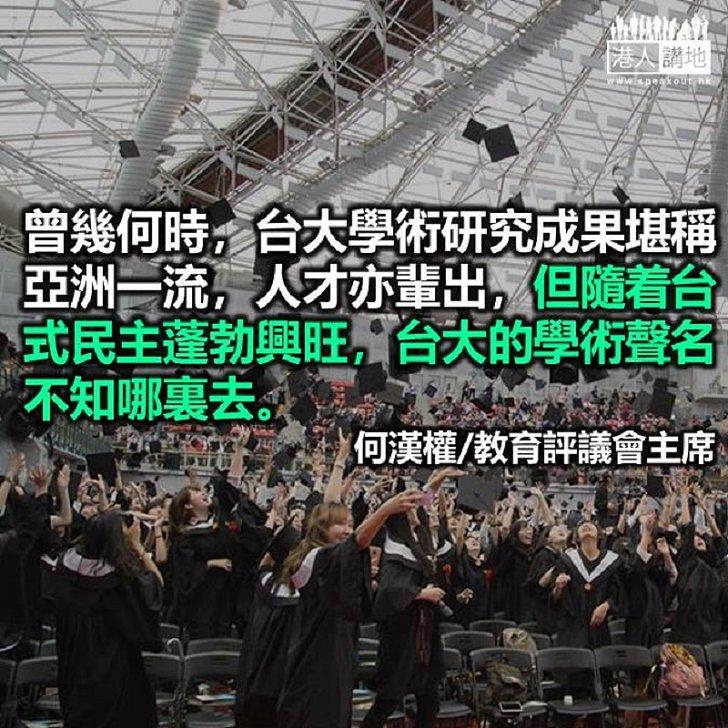 台式民主教育 天旋地轉