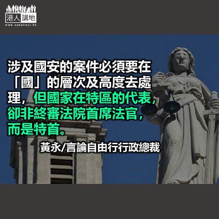 國安法循一國兩制 強調特首角色