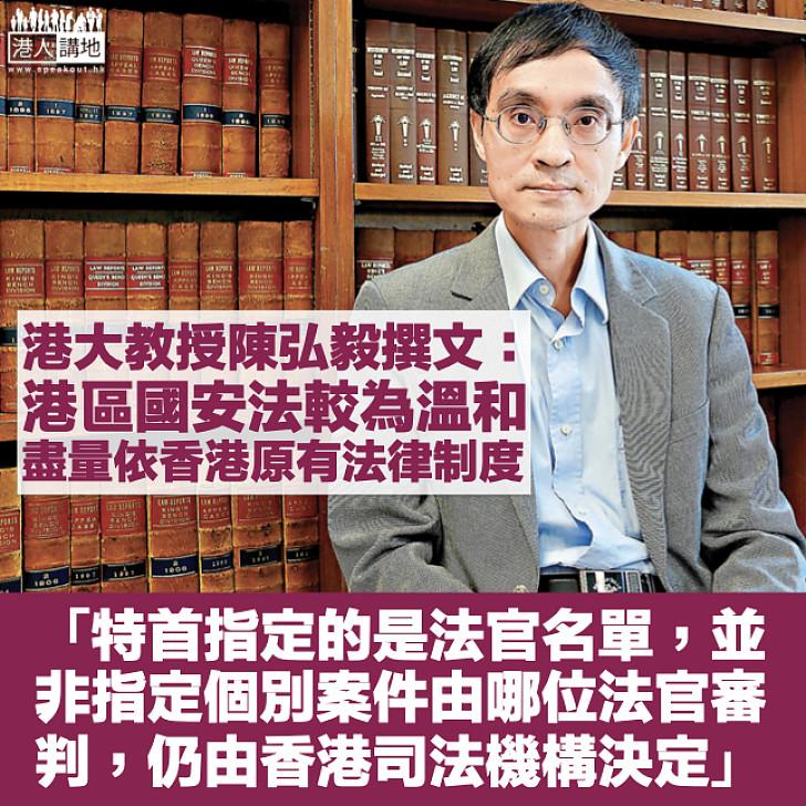 【剖析國安法】陳弘毅:港區國安法設計盡量依靠香港原有法律制度、體現中央對「一國兩制」的尊重