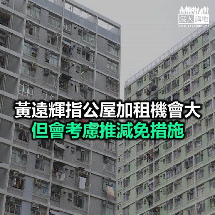 【焦點新聞】房委會將檢討公屋租金水平